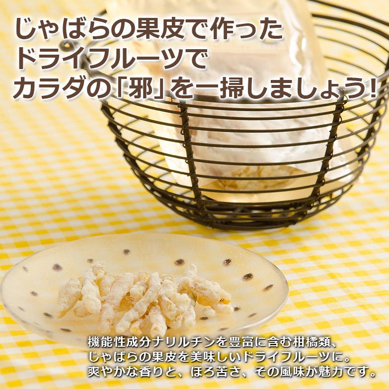 たっぷりのナリルチン!北山村産 柑橘〈 じゃばら果皮 ドライフルーツ 〉 | 焼きたてのパンサンタ・和歌山県