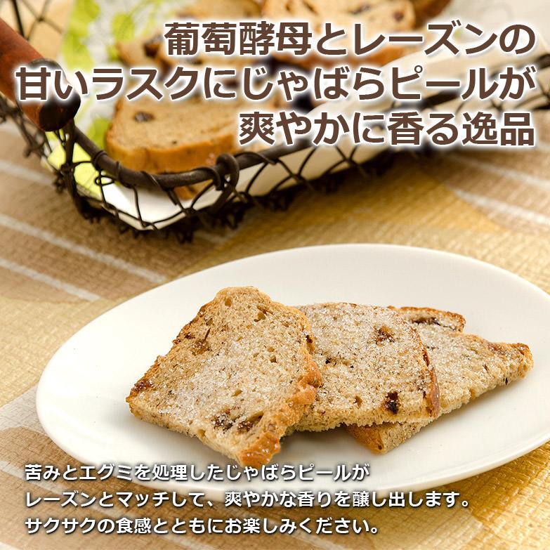 ほのかな酸味が甘いラスクを引き立てます〈 じゃばらラスク 〉 | 焼きたてのパンサンタ・和歌山県