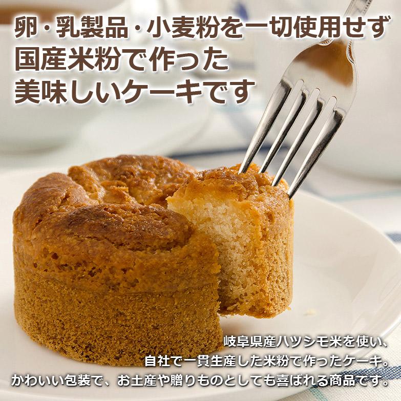 もちもち食感が美味しい、 米粉100%のケーキ ハピネスケーキ (卵・乳製品・小麦除去) | 米SweetS・岐阜県
