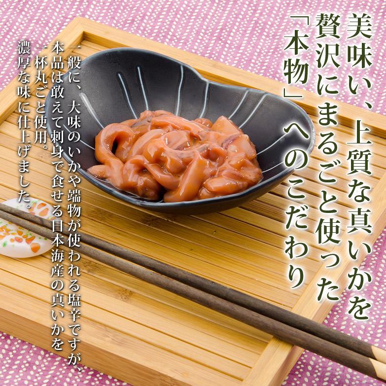 日本海産 真いかを贅沢に こだわった本物の味〈 いか塩辛 〉 | マルアラ株式会社及川商店・宮城県