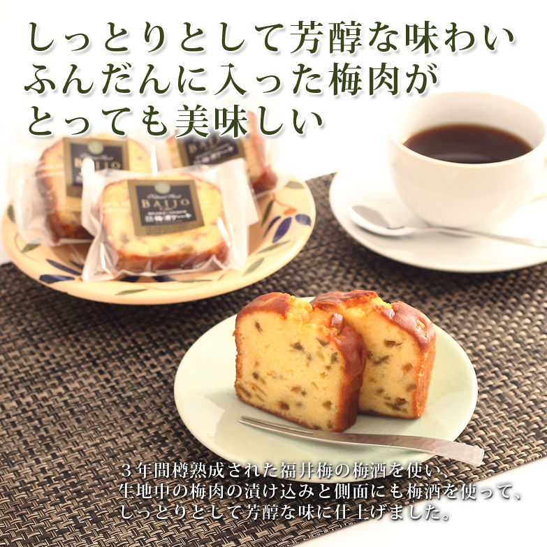 しっとり食感 梅果実たっぷり 大人味〈 豆乳仕立 梅酒ケーキ 〉 | 有限会社ヤマグチ食品・福井県