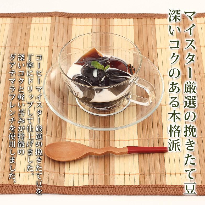 マイスター厳選 丁寧なドリップで作り出す〈 深煎り珈琲ゼリー 〉 | 明陽食品工業有限会社・福島県