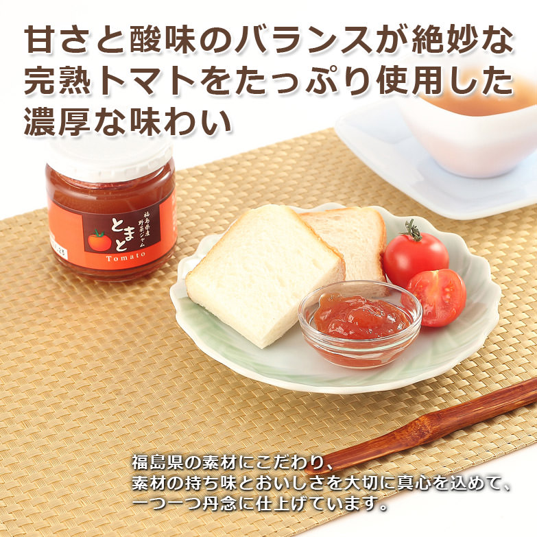 果肉たっぷり 旨みをギュッと濃厚に〈 トマトジャム 〉   明陽食品工業有限会社・福島県