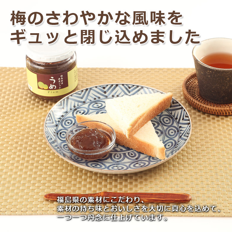 果肉たっぷり 旨みをギュッと濃厚に〈 梅ジャム 〉 | 明陽食品工業有限会社・福島県