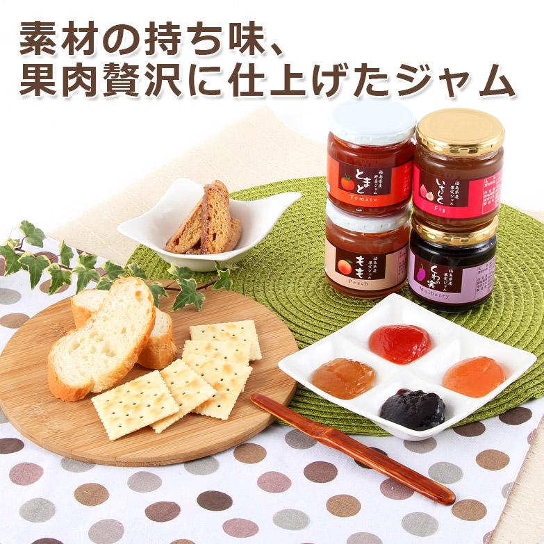 果肉たっぷり 旨みをギュッと濃厚に〈 フルーティージャム 〉4個セット | 明陽食品工業有限会社・福島県