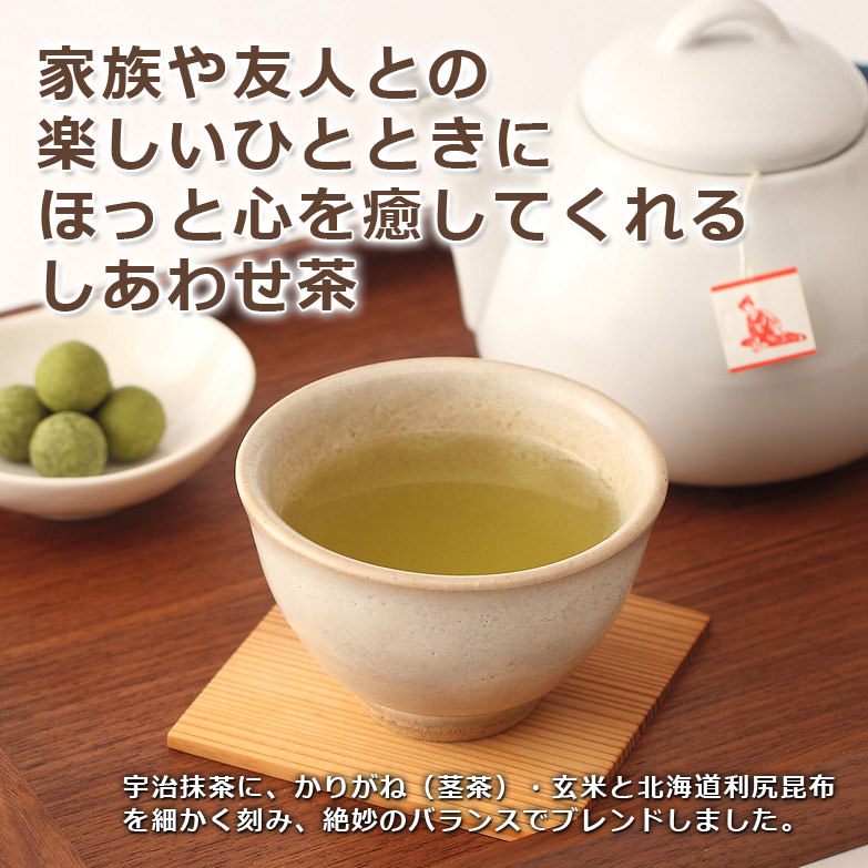 飲むとほっこり 家族皆で しあわせ気分〈 笑門来福 しあわせ茶 〉ティーバッグ(5g×8) 抹茶・昆布入玄米茶 | 舞妓の茶本舗・京都府