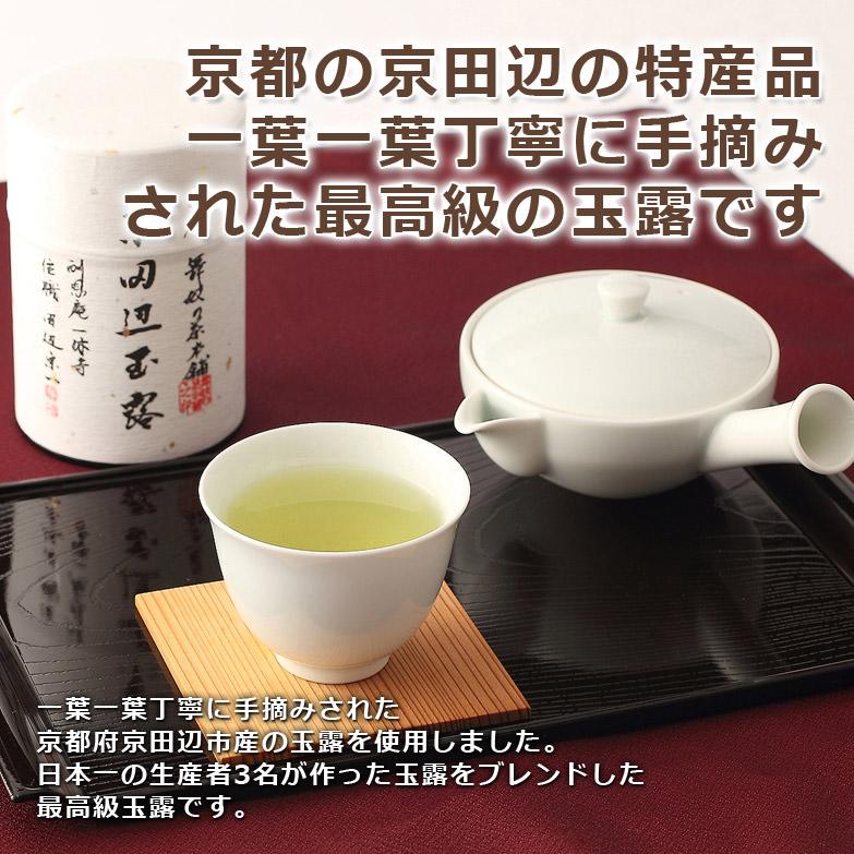 究極のお土産の品100選ノミネート〈 京田辺玉露 〉 | 舞妓の茶本舗・京都府