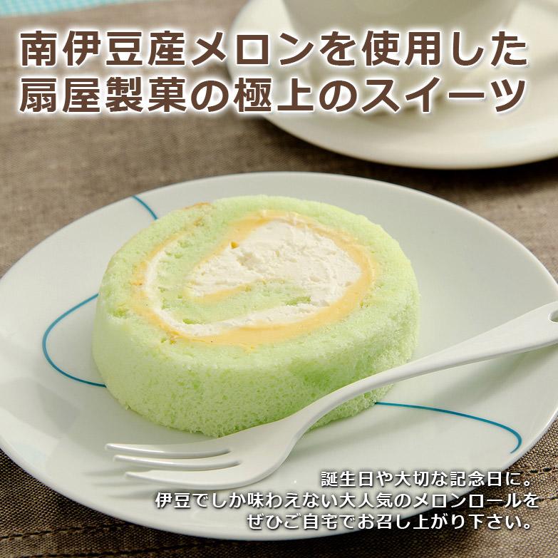 ふわふわスポンジ とろけるWクリームの極上スイーツ〈 メロンロール 〉   扇屋製菓・静岡県