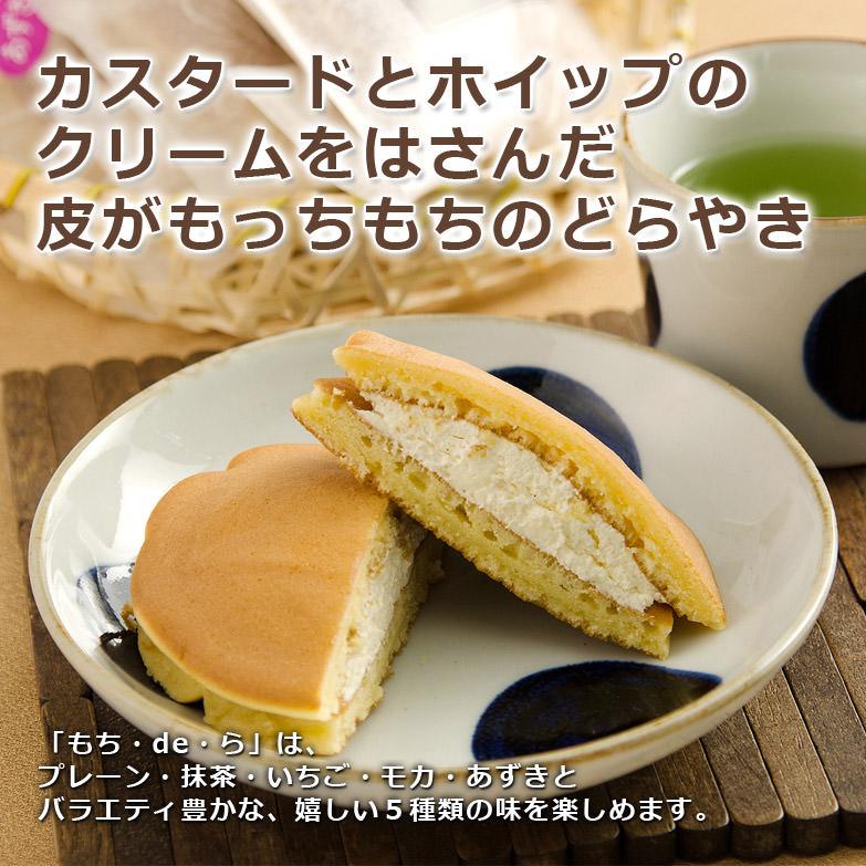 もちもちの中は濃厚クリーム餡たっぷり〈 もち・de・ら 〉10ヶセット | 秀清堂・愛知県