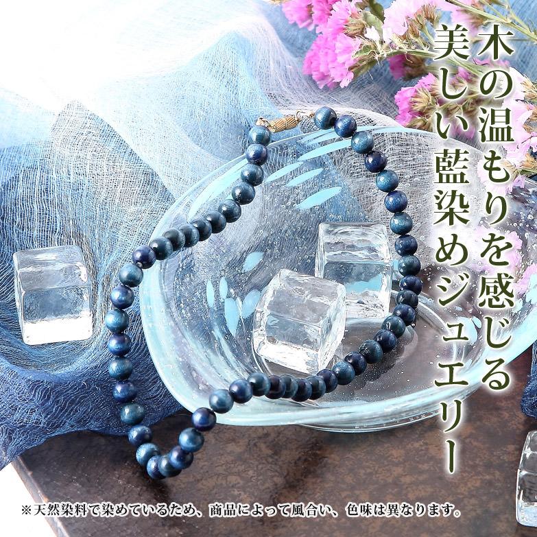 藍染めネックレス 合同会社青森県木工芸販売・青森県