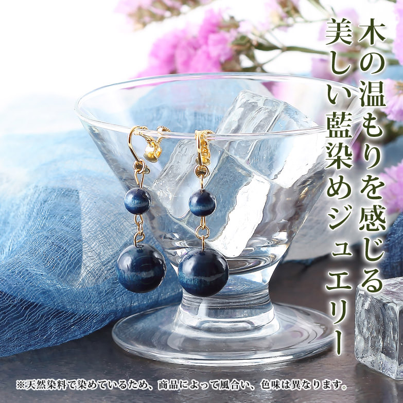 藍染イヤリング 合同会社青森県木工芸販売・青森県