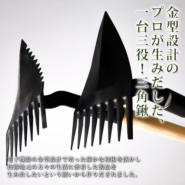 柄の長さを研究 腰の負担を軽減で楽々〈 獅子鍬 〉三角鍬 | 光栄金型製作所・栃木県