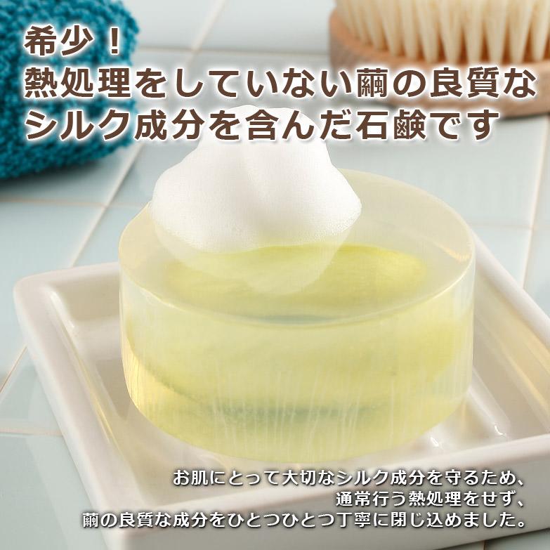 天蚕シルク石鹸 有限会社アルマ・福島県  国産繭 最高峰ソープ ミクロ泡で美しく