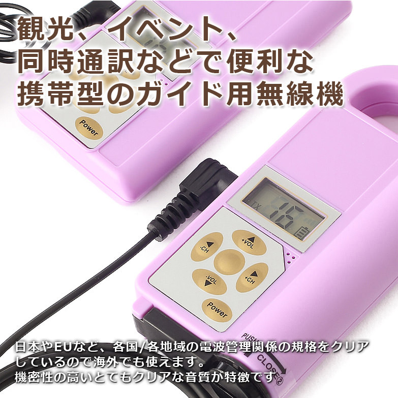ワールドワイド仕様のガイド用デジタル無線機〈 ツア−deガイド 〉 | 株式会社バンケン・千葉県