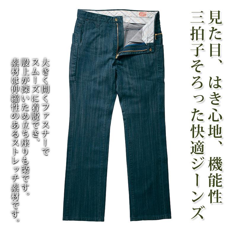 多機能らくあき ストレッチデニムパンツ 株式会社ヤスダ・広島県