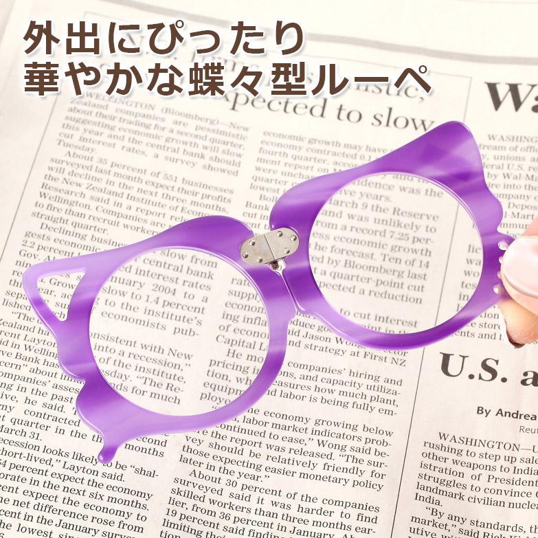 〈 バタフライルーペ 〉携帯用・蝶々 株式会社乾レンズ・福井県