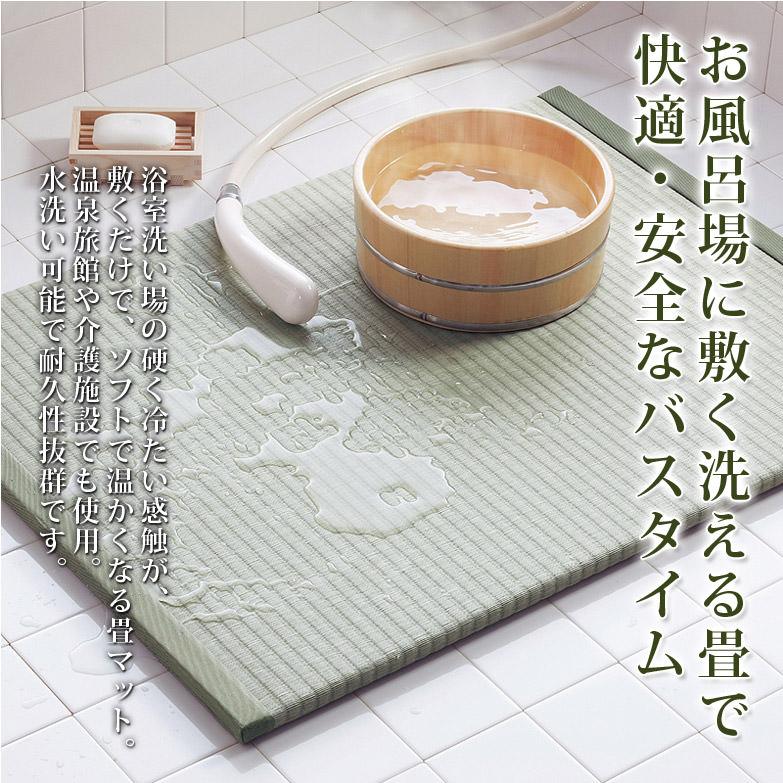 日本の心 お風呂場でも和の温もりを 〈 浴座好 〉TATAMI MAT(畳マット) | 株式会社燈心草・熊本県
