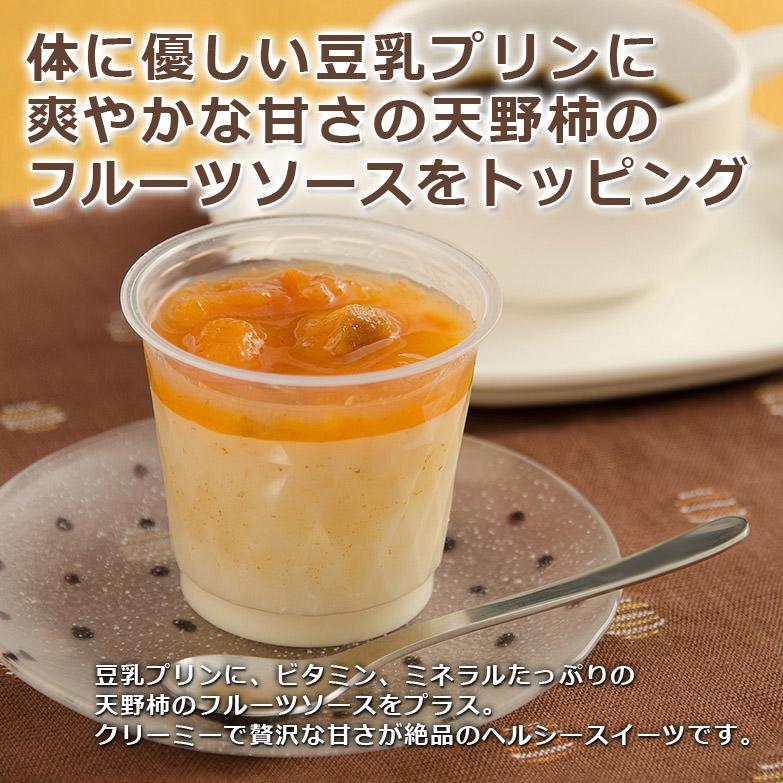 贅沢な甘さでヘルシーな欲張りスイーツ〈 豆乳生プリン 〉 | 株式会社LAPIS-LAZULI・静岡県