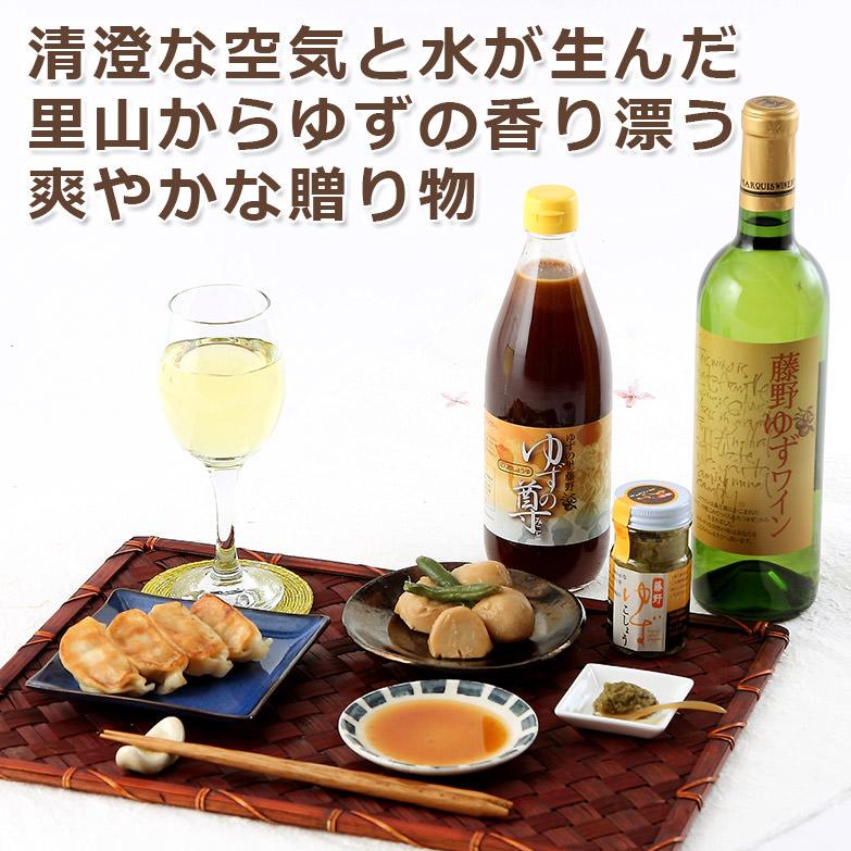 自然の恵たっぴり香り引き立つ贈りもの〈 ゆずの里ギフトセット 〉ゆずの尊・ゆずワイン・ゆずこしょう[青]   有限会社ふじの・神奈川県