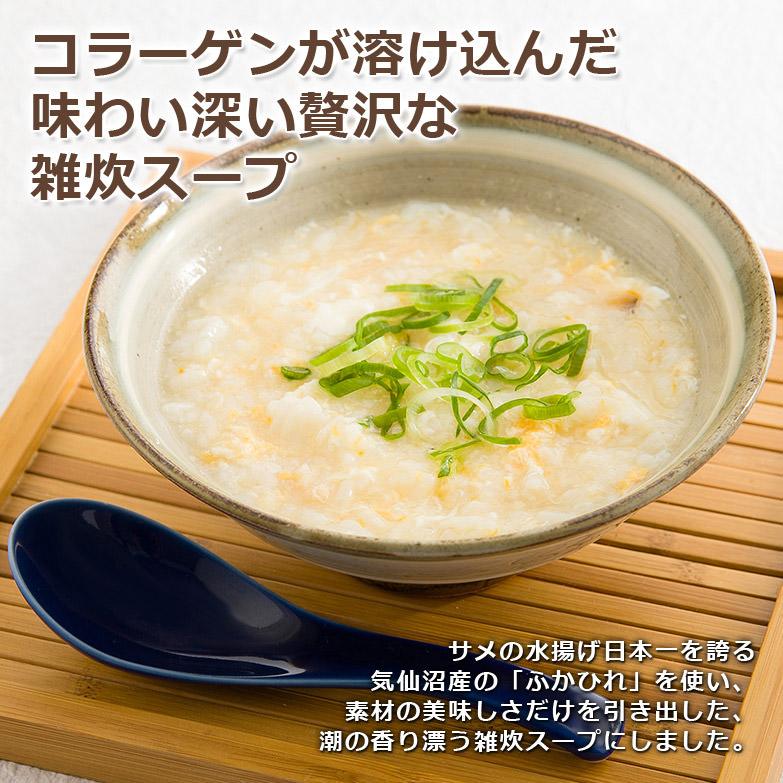 味わい深い贅沢な旨みたっぷりスープで〈 気仙沼ふかひれ雑炊のもと 〉4人前 | 株式会社丸光製麺・岩手県