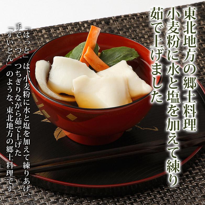 東北地方の郷土料理!食べ方いろいろ〈 うどん屋さんのはっと 〉 | 株式会社丸光製麺・岩手県