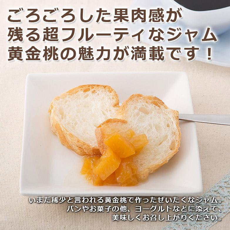 ごろごろが贅沢 噛むほどに甘味が広がる〈 黄金桃ジャム 〉   有限会社四季の定期便・新潟県