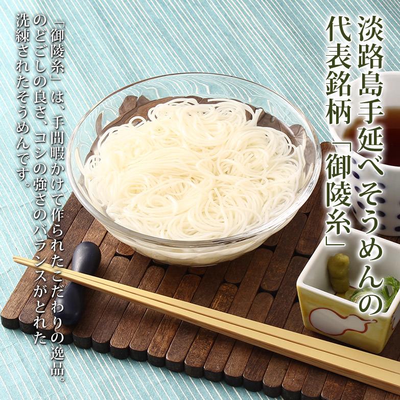 繊細ながらもコシがある 淡路そうめん〈 御陵糸 〉1.5kg | 有限会社金山製麺・兵庫県