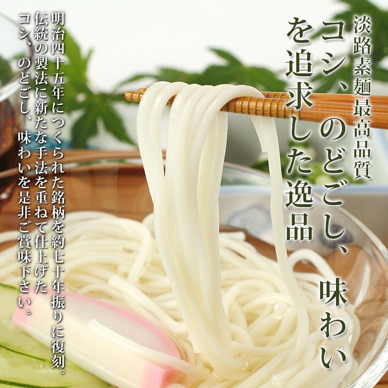 淡路島伝統の味 約70年ぶりの復刻 〈 ちどり絲 〉50g×40束・化粧箱入 | 有限会社金山製麺・兵庫県