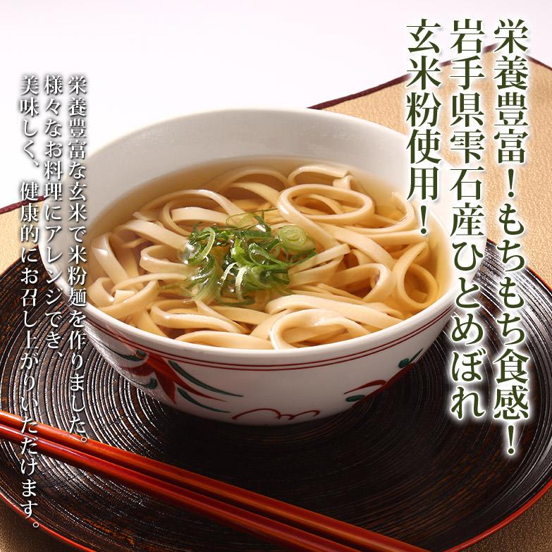 ヘルシーで栄養たっぷり ツルもち食感 〈 雫石まいこ麺 〉玄米・平麺 | 有限会社ファーム菅久・岩手県