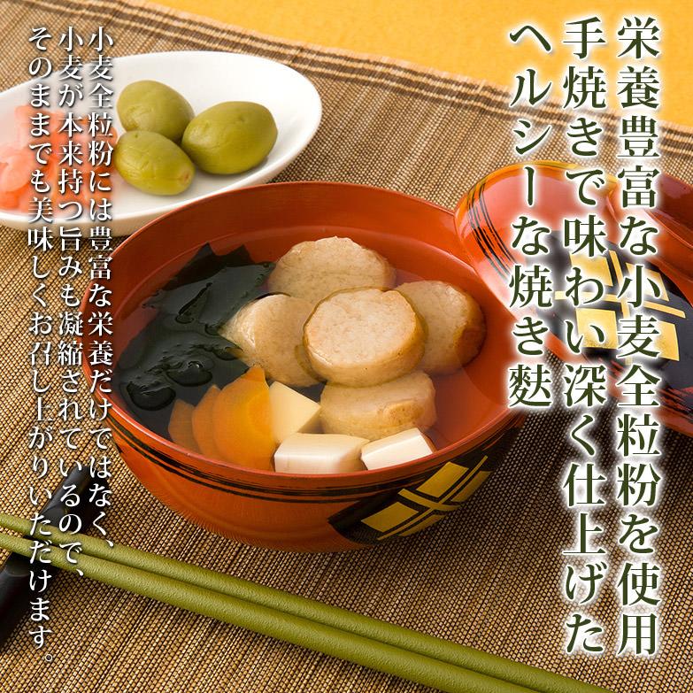 小麦本来の栄養と美味しさがたっぷり!〈 小麦全粒粉焼麸 〉 | 八尾製麸有限会社・富山県
