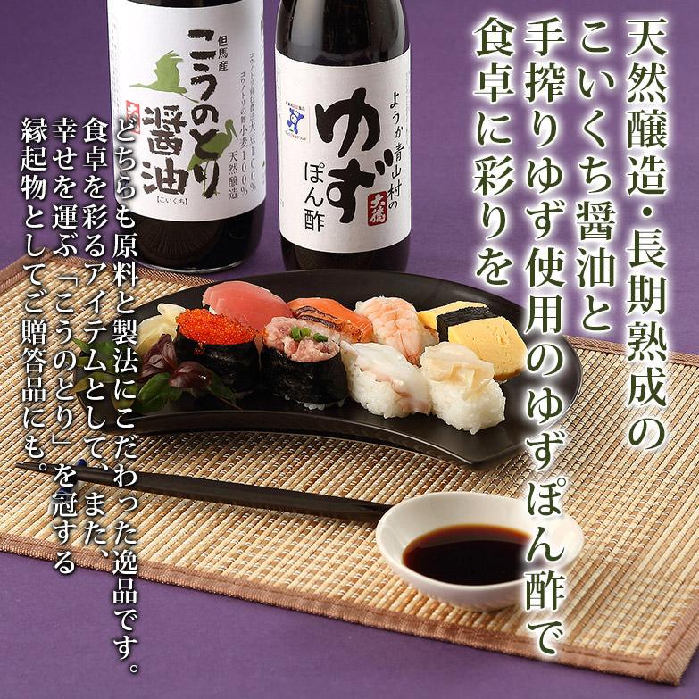 「 幸せを運ぶ 」こだわりの調味料 〈 こうのとり醤油と青山ゆずぽん酢セット 〉 | 大徳醤油株式会社・兵庫県