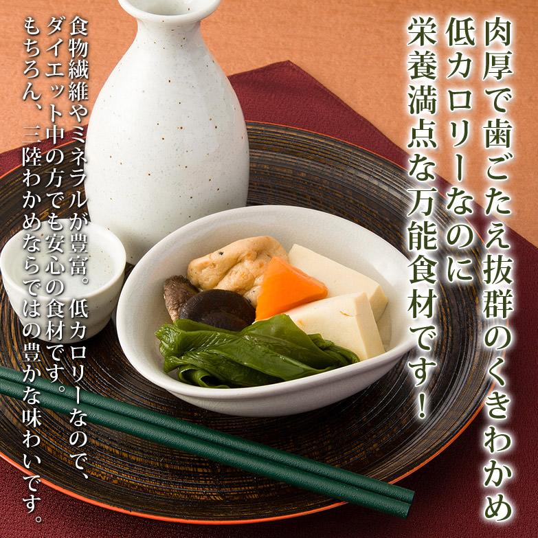 ヘルシーでマルチな食卓の万能選手〈 湯通し くきわかめ 〉   ヤマセ��橋水産・宮城県