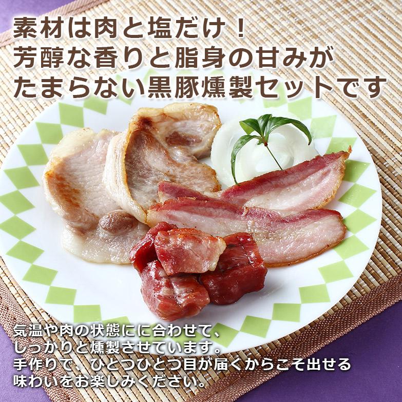 美味しい素材を生かす 手作りで大切に〈 かごしま黒豚燻製・Aセット 〉 | 香り工房てこ・鹿児島県