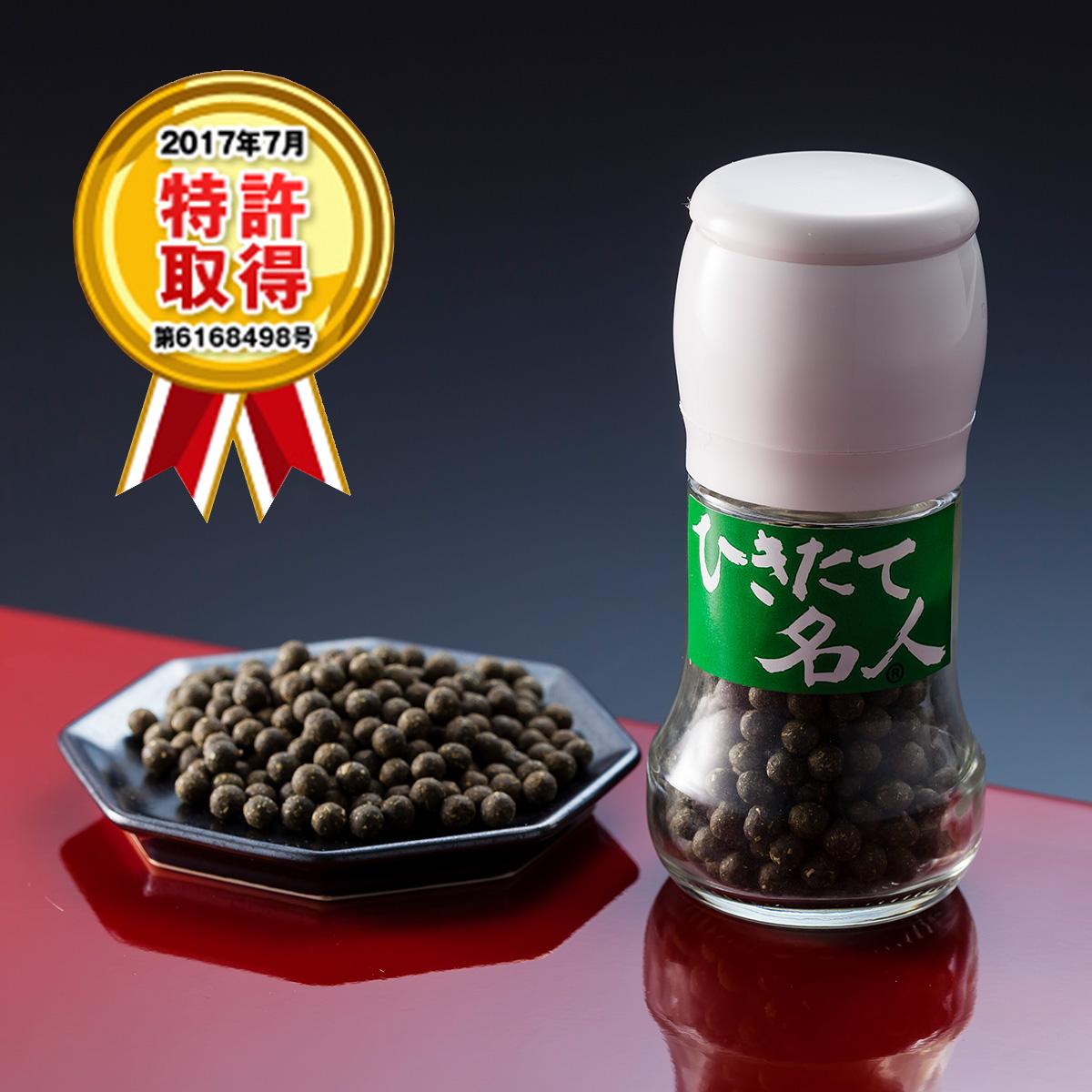 ひきたて名人山椒セット  特許取得(第6168498) 有限会社ヤマサン 滋賀県 自社農園栽培のこだわりの山椒をペッパーボールにしました。