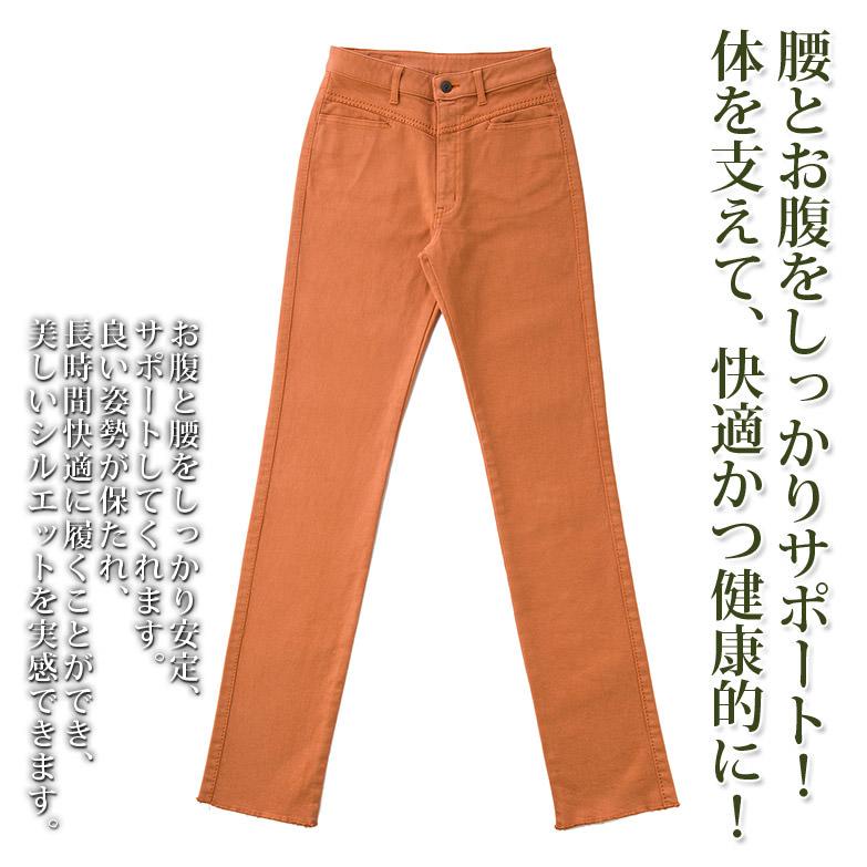 〈 体が喜ぶパンツ・マシュマロストレッチ 〉56S・オレンジ 有限会社わかお・愛知県