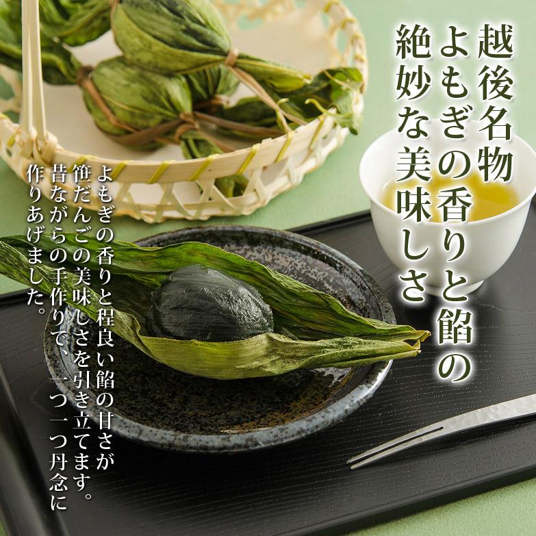 農家のこだわり 懐かしいふるさとの味〈 越後名物 笹だんご 〉10個入   田舎そだち・新潟県