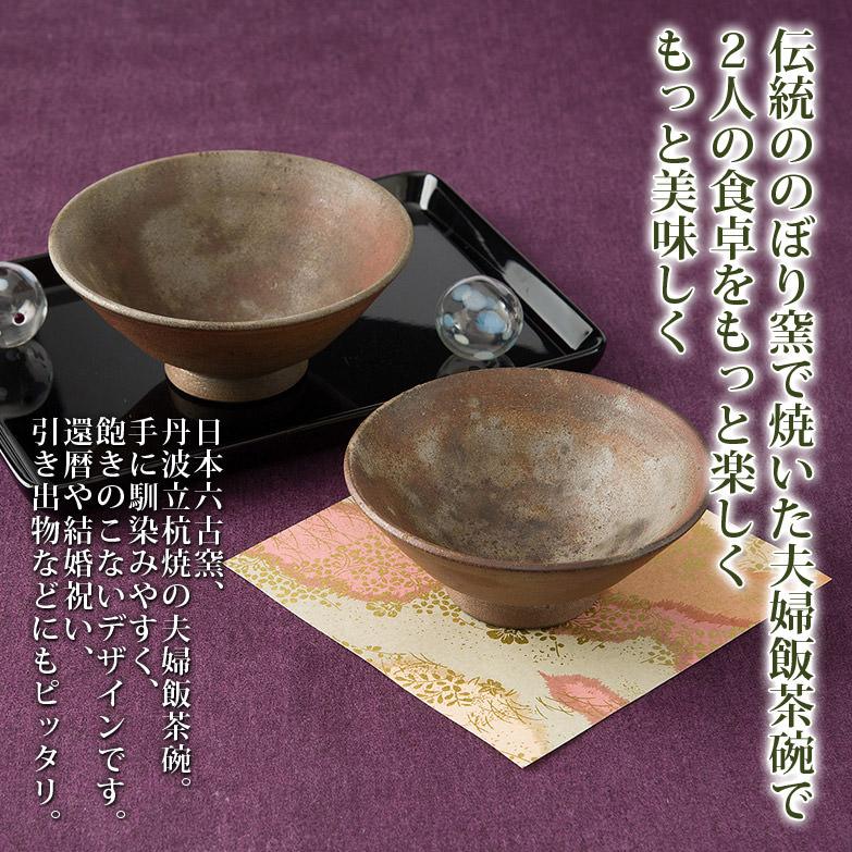 手馴染みがよく、長く使える2人の器 窯変 夫婦飯茶碗 | 丹波焼窯元丹誠窯・兵庫県