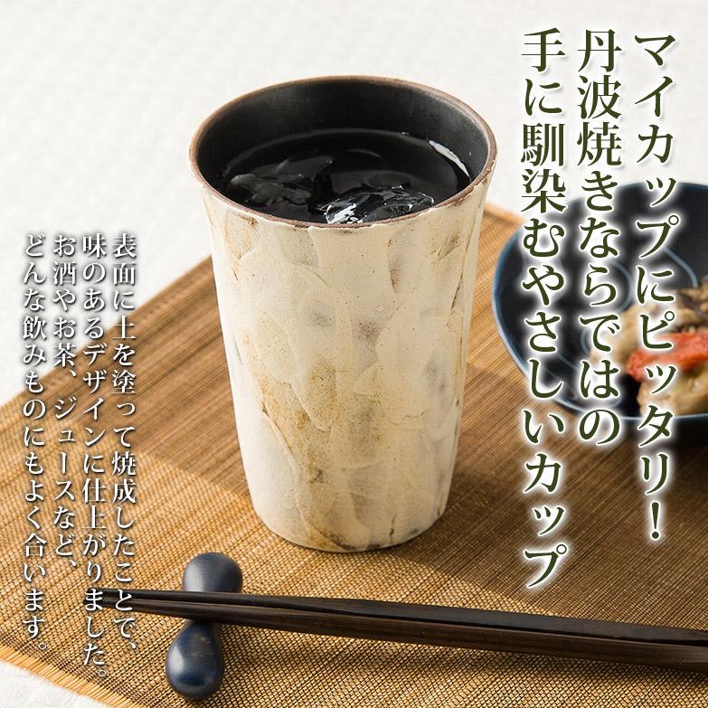 マイカップにピッタリ! 泥彩フリーカップ (黒) | 俊彦窯・兵庫県