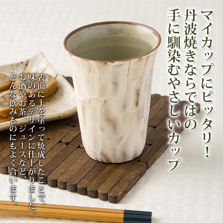 マイカップにピッタリ! 泥彩フリーカップ(白)   俊彦窯・兵庫県
