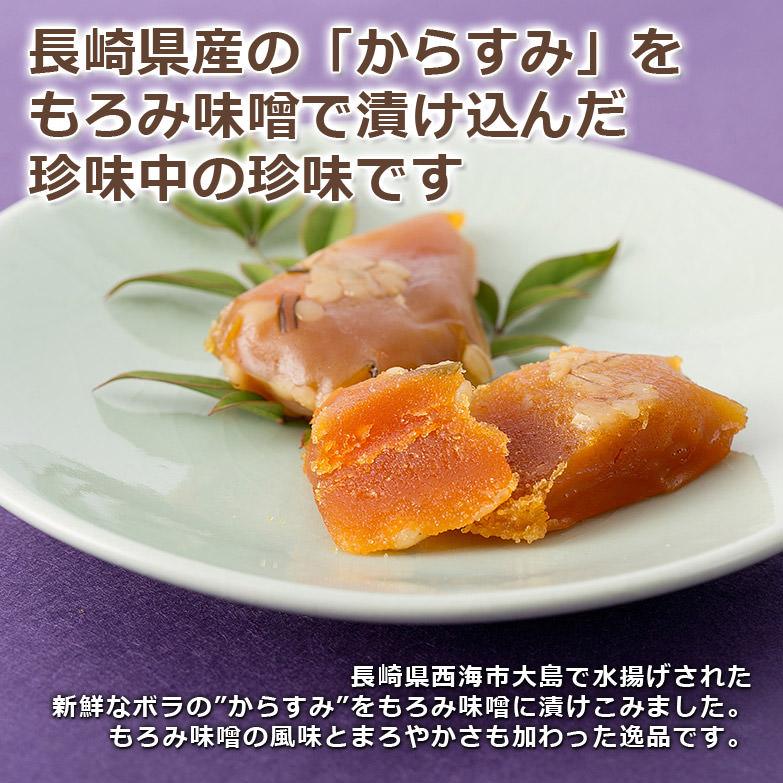 寿司職人がつくる長崎県産 珍味もろみ味噌漬けからすみ(40g)