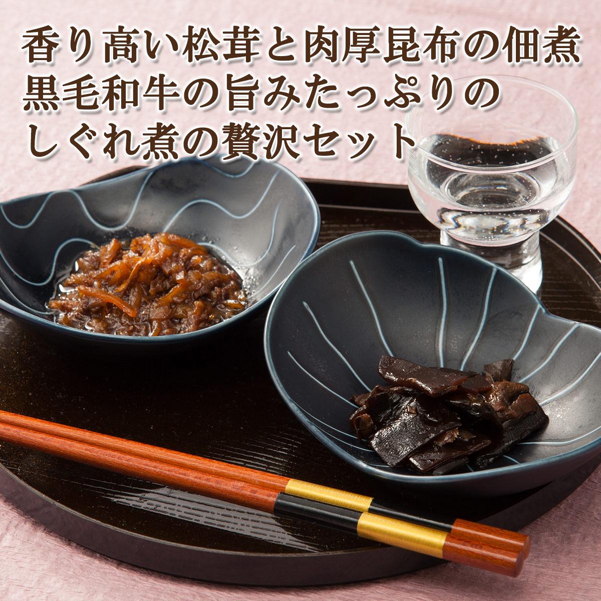 ふるさとの味は 贅沢な まごころの味。〈 神戸牛肉しぐれ煮・松茸昆布 〉詰合せ | 甲北食品工業株式会社・兵庫県