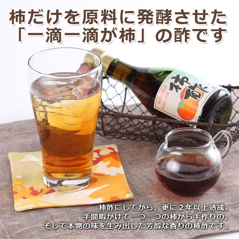 柿生産量日本一の和歌山県からお届け! 柿だけが原料の無添加柿酢 300ml