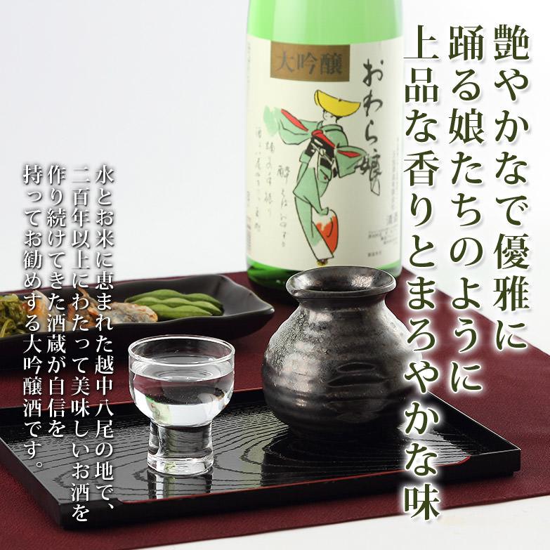 〈 大吟醸「おわら娘」1800ml 〉  品のある香りとまろやかな口当たり | 玉旭酒造有限会社・富山県