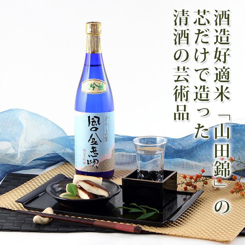〈 限定大吟醸「風の盆恋唄」〉   米の芯だけで造った清酒の芸術品 | 玉旭酒造有限会社・富山県[大吟醸酒]