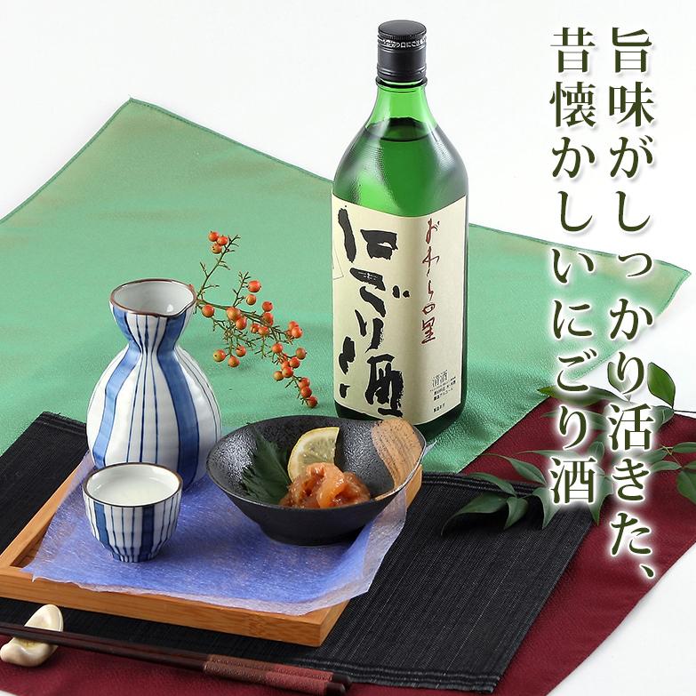 〈 本醸造 にごり酒 〉        昔懐かしい、ほんのり甘みを感じる一品    玉旭酒造有限会社・富山県