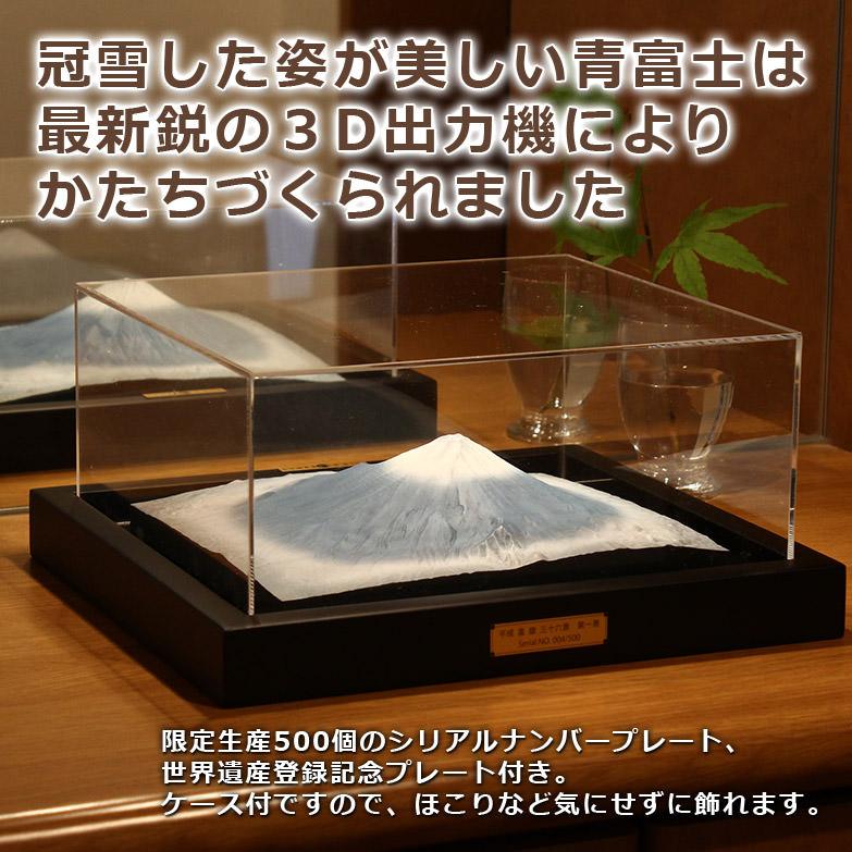 第一景〈 青富士(ケース付モデル)〉  世界遺産登録!!冠雪姿が美しい | 株式会社謙信・東京都