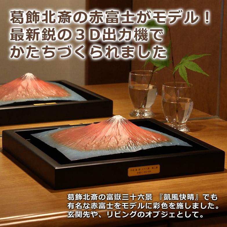 葛飾北斎の かの有名な赤富士がモデル 第二景 赤富士 額装モデル   株式会社謙信・東京都