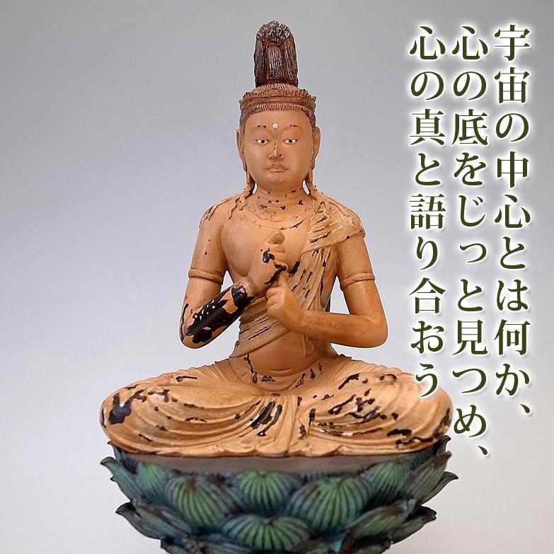 宇宙の中心をあらわす 仏界の最高仏・大日如来像 (ご朱印付き) | 株式会社謙信・東京都