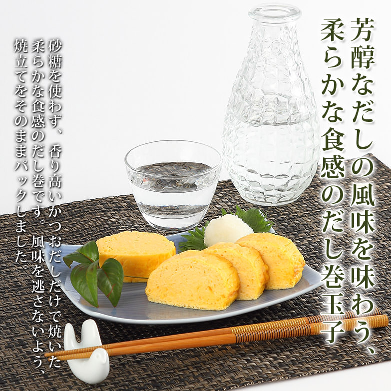 〈 甘くない だし巻(丸型)〉    お出汁たっぷり ふんわり食感 | 有限会社マザー食品・東京都