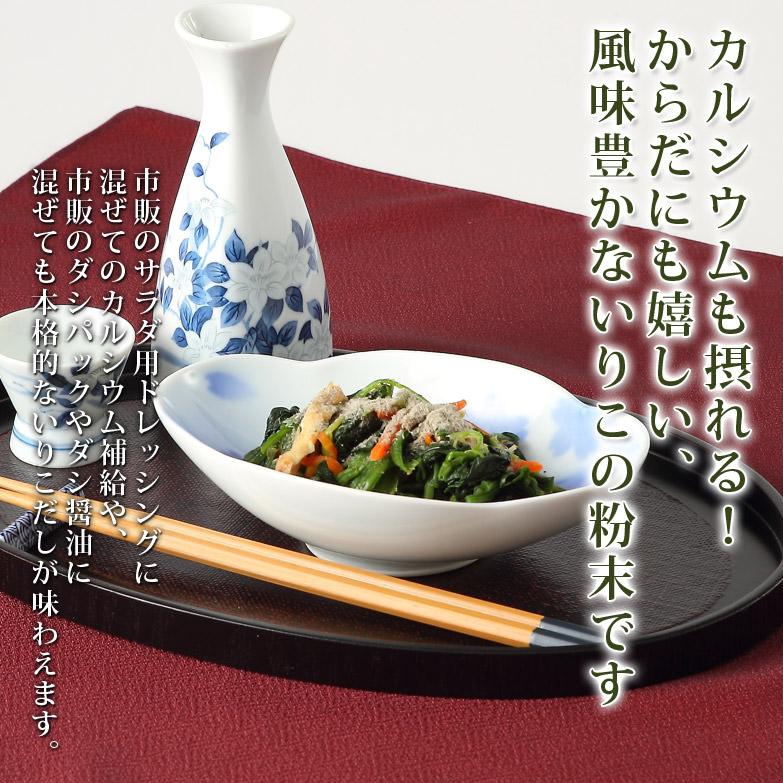手軽にカルシウム補給! 風味豊かな いりこ粉末 | 有限会社藤田水産・香川県